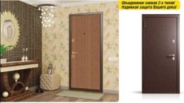 Входные двери Бульдорс-23, Объеденение замков двух типов, надежная защита Вашего дома